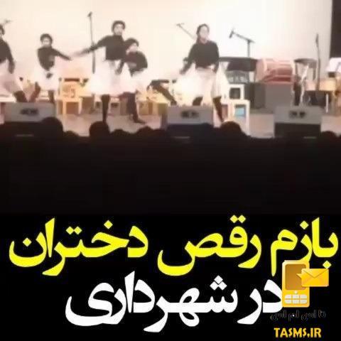 فیلم رقصیدن دختران در سالن ایوان شمس شهرداری تهران