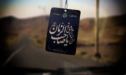خانه هایی که امام زمان(عج) به آنها عنایت می کند