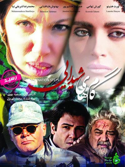 دانلود فیلم ایرانی گامهای شیدایی با لینک مستقیم