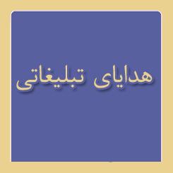 چاپ تقویم 1395
