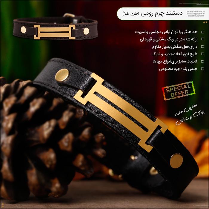 دستبند چرم رومی طرح طلا مجلسی و اسپرت