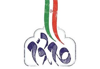 عهدنامه ایمانی ۶۱۸ جوان انقلابی خطاب به امام خامنهای