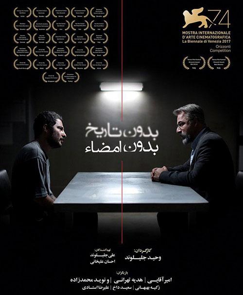 فیلم بدون تاریخ بدون امضا