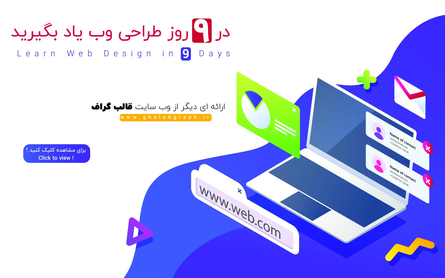 در 9 روز طراحی وب یاد بگیرید !