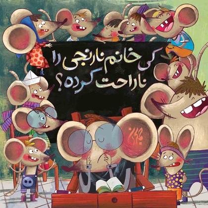دانلود آهنگ فیلم مدرسه موشها