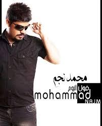دانلود آهنگ زیبای محمد نجم به نام ازت دلخورم