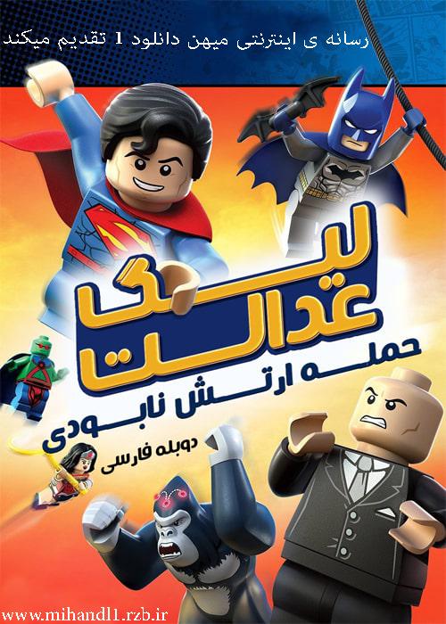 دانلود انیمیشن لگو لیگ عدالت حمله ارتش نابودی دوبله فارسی