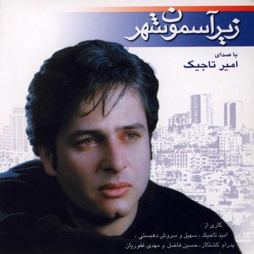 نسخه بیکلام آهنگ زیر آسمان شهر از امیر تاجیک