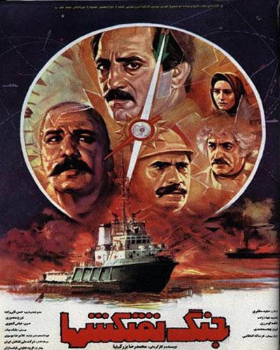 دانلود رایگان فیلم جنگ نفت کش ها
