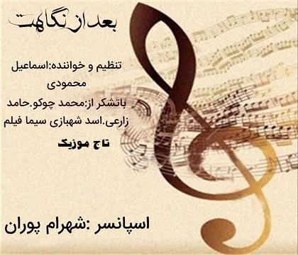 دانلود آهنگ اسماعیل محمودی بنام بعد از نگاهت