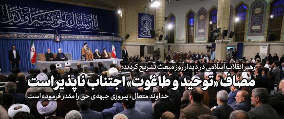 بیانات در دیدار مسئولان نظام و سفرای کشورهای اسلامی