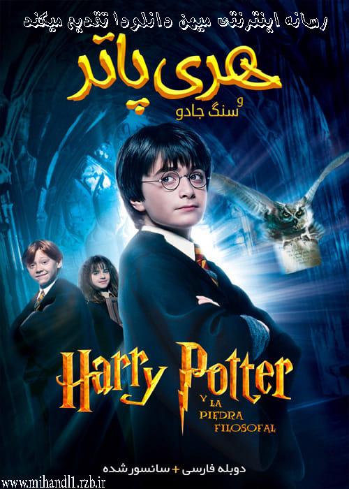 دانلود فیلم هری پاتر و سنگ جادو با دوبله فارسی
