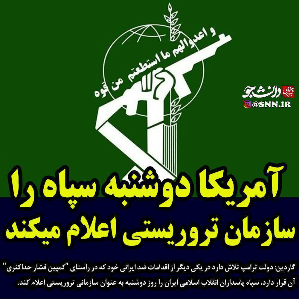 سپاه سازمان تروریستی