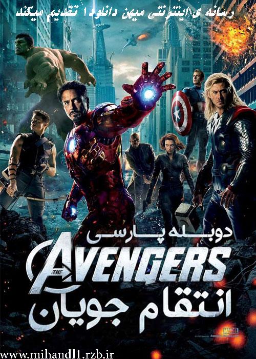 دانلود فیلم The Avengers 2012 انتقام جویان با دوبله فارسی