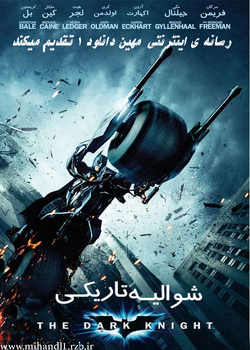 فیلم شوالیه تاریکی The Dark Knight 2008 با دوبله فارسی