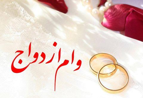 آخرین شرایط دریافت «وام ازدواج»۳۰ میلیونی اعلام شد