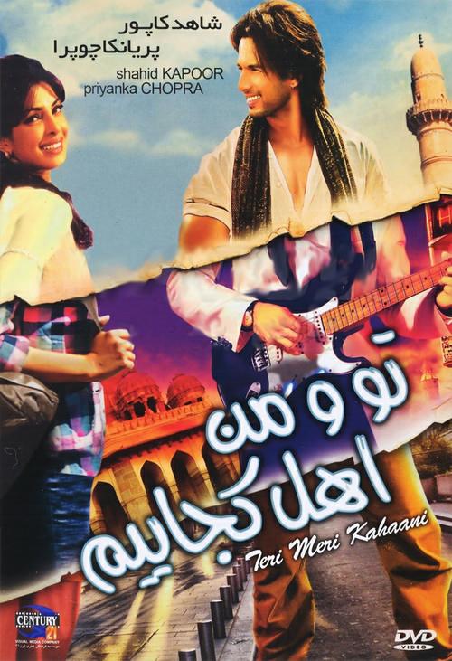 دانلود فیلم هندی تو و من اهل کجاییم Teri Meri Kahaani 2012