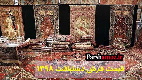 قیمت انواع فرش دستبافت - سال 1398