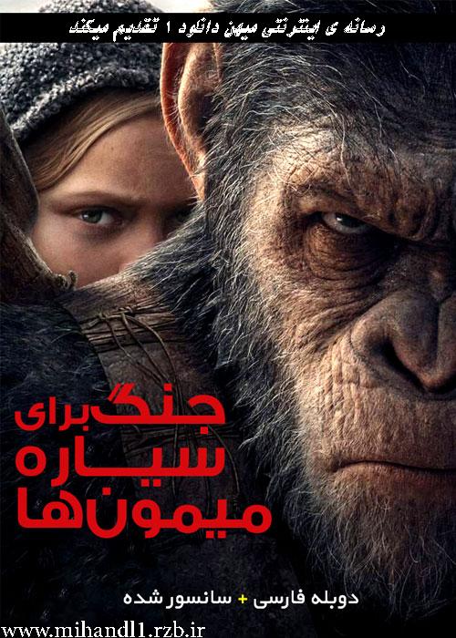دانلود فیلم جنگ برای سرزمین میمون ها با دوبله فارسی