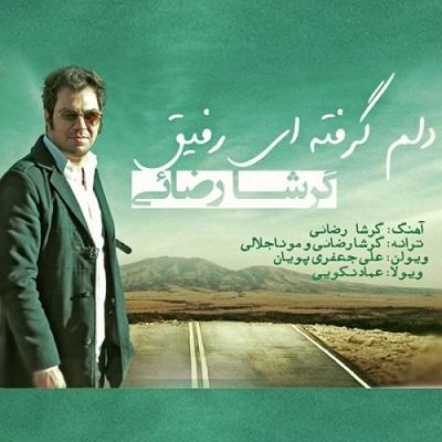 دانلود آهنگ دلم گرفته ای رفیق سریال دولت مخفی