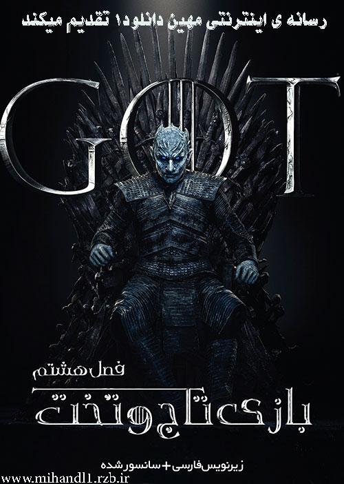 دانلود سریال بازی تاج و تخت Game of Thrones فصل هشتم با دوبله فارسی