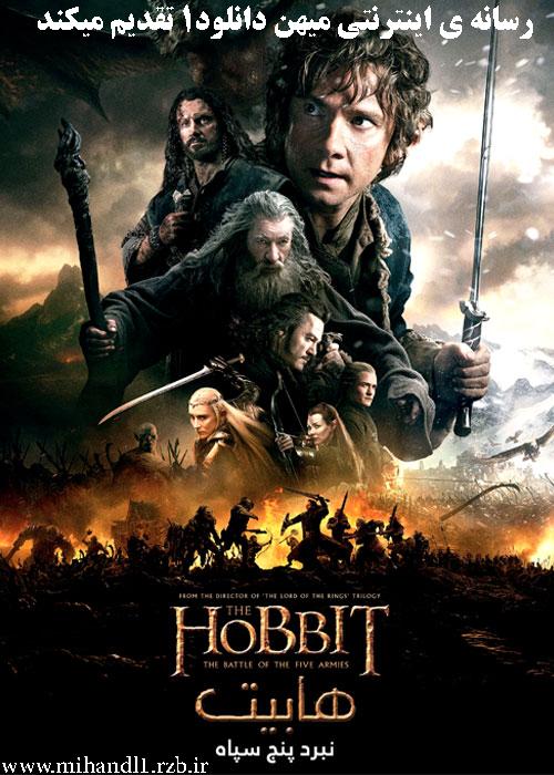 دانلود فیلم The Hobbit 2014 هابیت نبرد پنج سپاه با دوبله فارسی