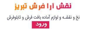 نخ و نقشه تبریز - نقش آرا فرش تبریز
