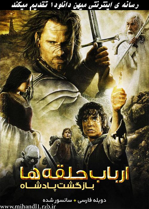 دانلود فیلم ارباب حلقهها بازگشت پادشاه با دوبله فارسی