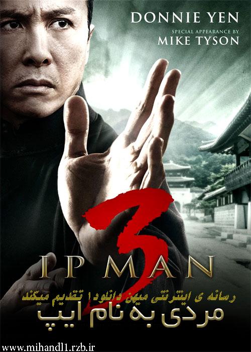 دانلود فیلم مردی به نام ایپ 3 با دوبله فارسی