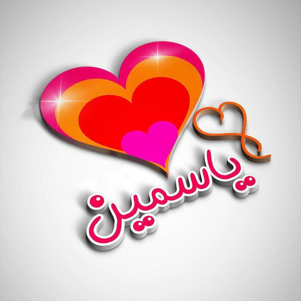 اسم نوشته یاسمن