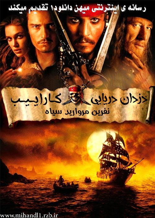 دانلود فیلم دزدان دریایی کاراییب نفرین مروارید سیاه با دوبله فارسی