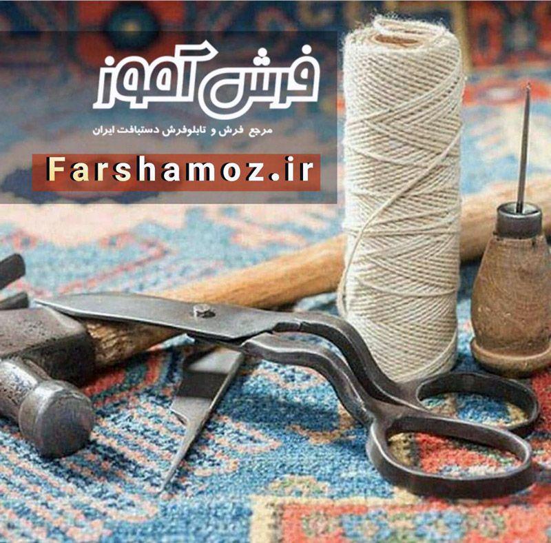 قیچی , قیچی فرش , انواع قیچی فرش , قیچی فرش های بزرگ , قیچی پرداخت فرش و برجسته