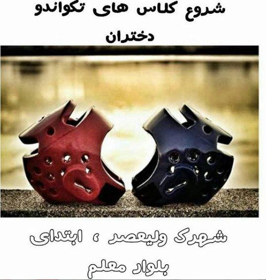 کلاسهای تکواندو دختران در تهران شهرک ولیعصر