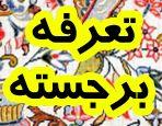 تعرفه پرداخت و برجسته زنی تابلو فرش + جدول قیمت