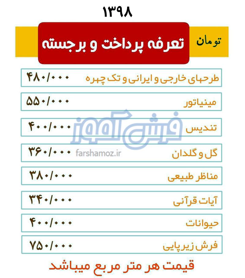 تعرفه پرداخت و برجسته زنی تابلو فرش در تبریز چقدر است ؟