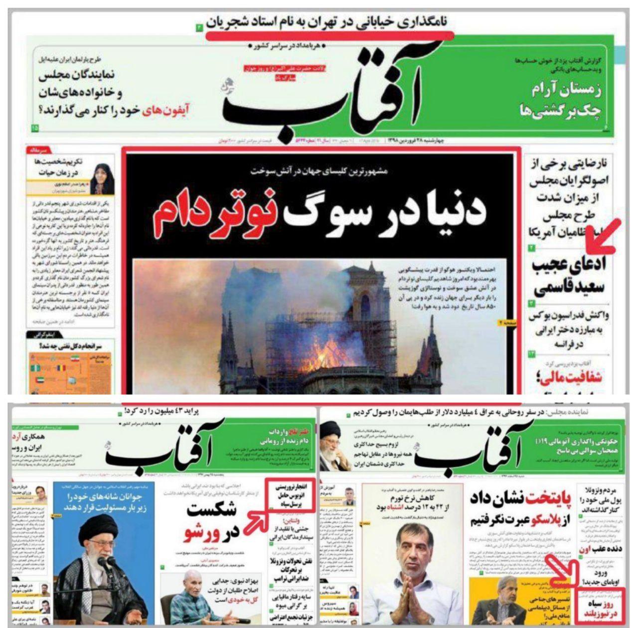 بی شرفی روزنامه آفتاب یزد به روایت تصویر