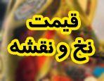 قیمت نخ و نقشه تابلوفرش های کامپیوتری - تولید تبریز