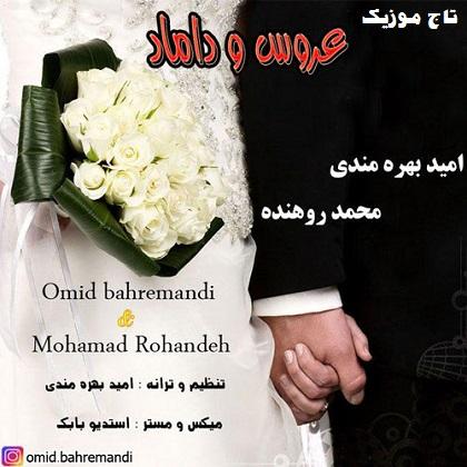 امید بهرمندی و محمد روهنده بنام عروس و داماد