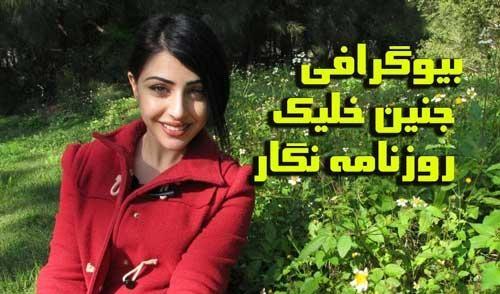 بیوگرافی جنین خلیک روزنامه نگار و مستندساز