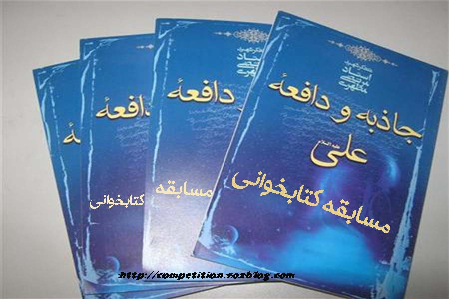 مسابقه کتابخوانی جاذبه و دافعه علی (ع)