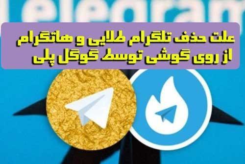 هشدار تلگرام طلایی   هشدار گوگل برای حذف تلگرام طلایی