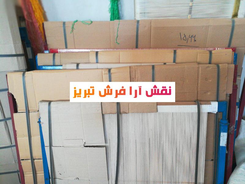 کارگاه تولید نخ و نقشه تابلو فرش , تولیدی نخ و نقشه تابلو فرش تبریز