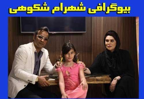 بیوگرافی شهرام شکوهی و همسرش + ماجرای بیماری شهرام شکوهی