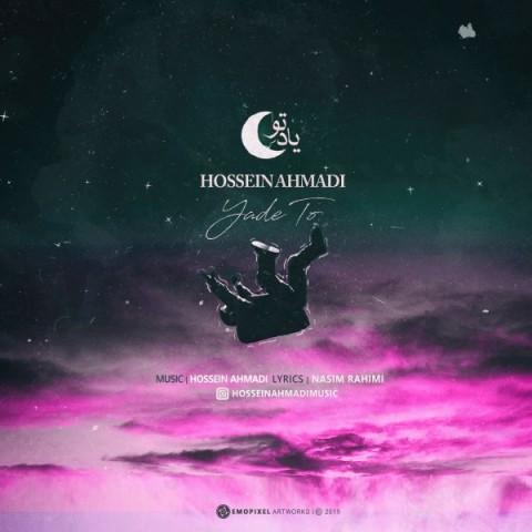 آهنگ یاد تو حسین احمدی