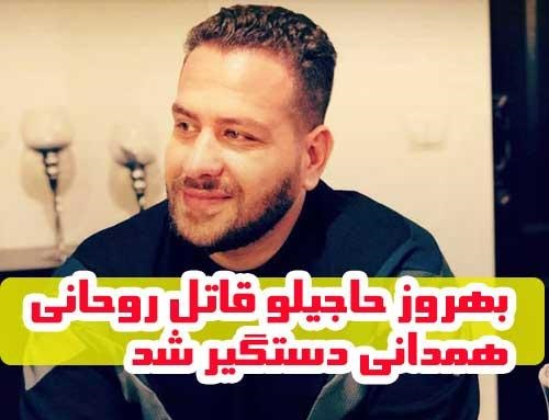 بهروز حاجیلو قاتل طلبه همدانی دستگیر شد + بیوگرافی و عکس