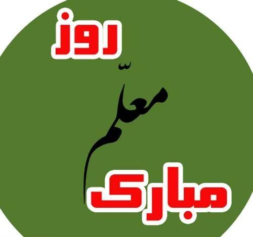 عکس پروفایل روز معلم و عکس نوشته های روز معلم مبارک