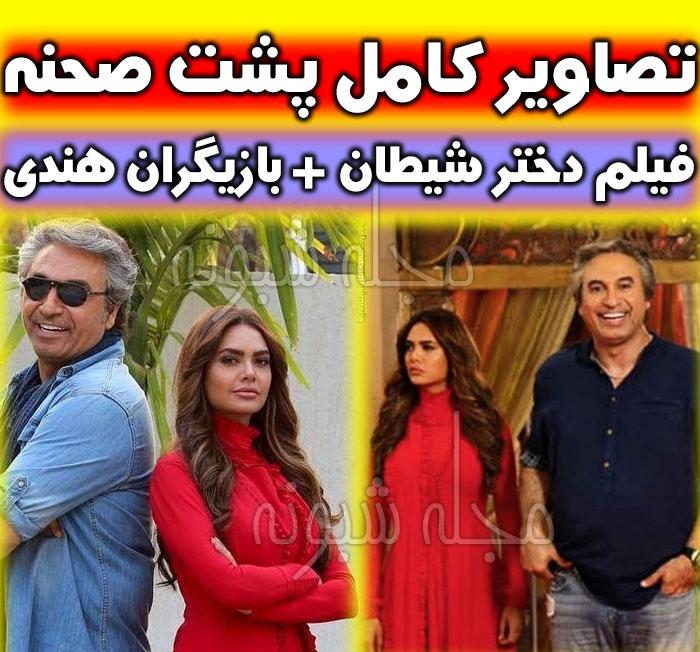 اسامی بازیگران فیلم دختر شیطان + اکران و خلاصه داستان