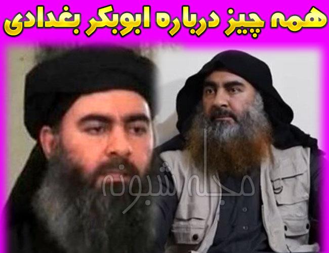 بیوگرافی ابوبکر بغدادی رهبر داعش + همسرانش