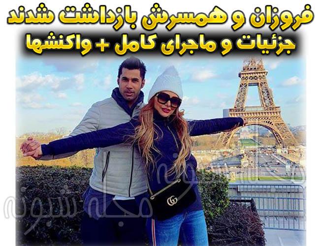 محسن فروزان و همسرش بازداشت شدند + علت دستگیری
