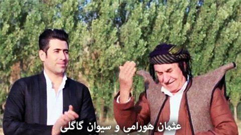 دانلود موزیک ویدیو جدید سیوان گاگلی و عثمان هورامی آمینه تو گلکمی